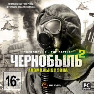 Рецензия на Chernobyl 2: The Battle