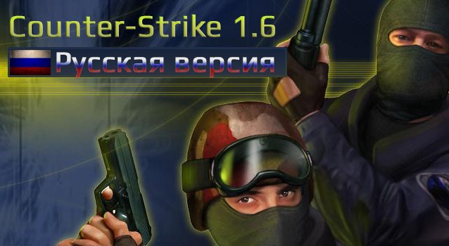 Counter�Strike 1.6 ������� ������