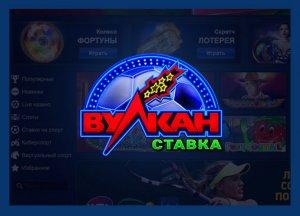 Игроки нашли самый щедрый игровой автомат в казино Вулкан